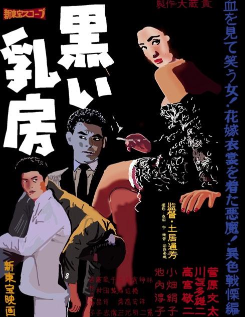 柿沢謙二ブログ: 懐かしの日本映画ポスター 新東宝三本立て